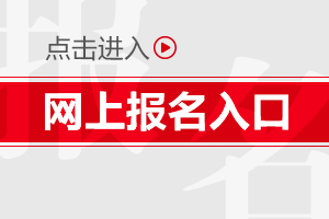 广东自考报名入口