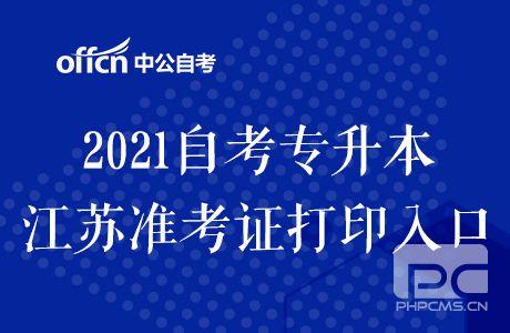2021年4月江苏自考准考证打印时间和打印入口
