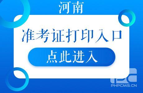 2021河南自考准考证打印入口