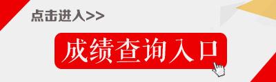 2021年4月四川自考本科成绩查询入口