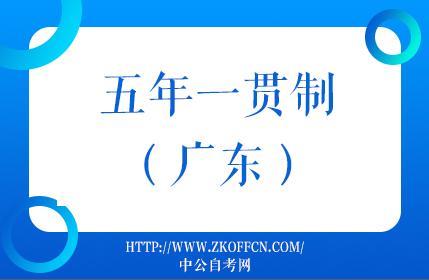 广东省教育考试院给五年一贯制考生的一封信