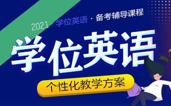 2021中公自考网学位英语辅导课程