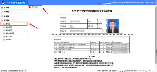 2021天津自考本科准考证打印入口已开放