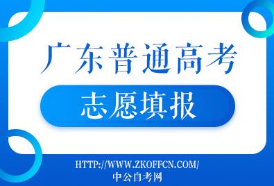 2021广东高考春季招生志愿填报的通知