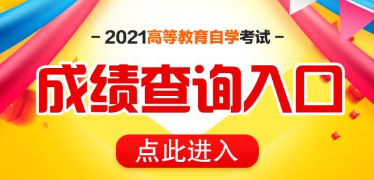 2021新疆和田地区自考成绩查询官网