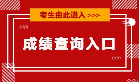 2021上半年上海自考成绩查询入口