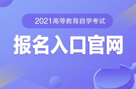 2021年10月山东东营自考报名入口