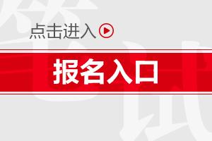2021年10月江西自考报名考试入口
