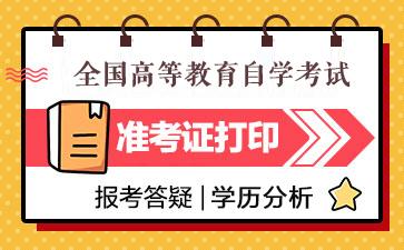 2021年10月陕西自考准考证打印官方入口