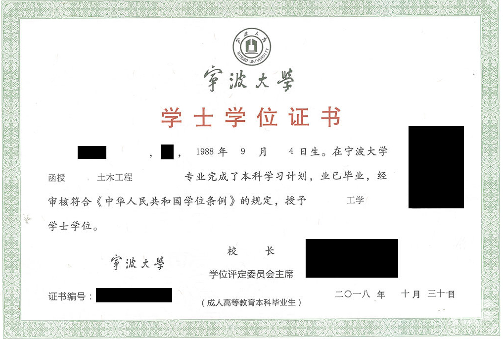 宁波大学成人高考学位证书