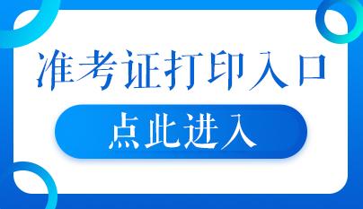 2021年10月浙江自考本科准考证打印入口