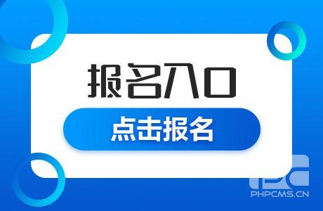 2021年10月江苏自考本科报名入口